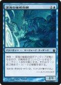 深海の催眠術師/Deepwater Hypnotist (BNG)