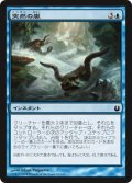 突然の嵐/Sudden Storm (BNG)