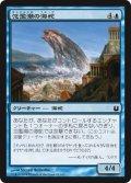 氾濫潮の海蛇/Floodtide Serpent (BNG)