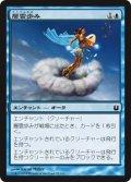 層雲歩み/Stratus Walk (BNG)