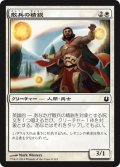 散兵の精鋭/Elite Skirmisher (BNG)