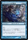 スフィンクスの信奉者/Sphinx's Disciple (BNG)