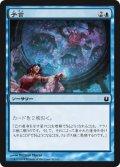 予言/Divination (BNG)