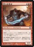 雷の粗暴者/Thunder Brute (BNG)