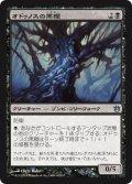 オドゥノスの黒樫/Black Oak of Odunos (BNG)