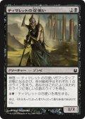 ティマレットの召使い/Servant of Tymaret (BNG)