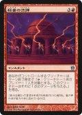 稲妻の流弾/Lightning Volley (BNG)
