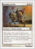 ヴェクの聖騎士/Paladin en-Vec (9ED)