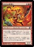 内炎の見習い/Inner-Flame Acolyte (DD2)
