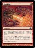 炎の稲妻/Firebolt (DD2)