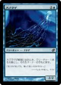 大クラゲ/Man-o'-War (DD2)