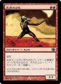 炎歩スリス/Slith Firewalker (DD2)