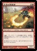 炎波の発動者/Flamewave Invoker (DD2)