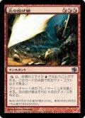 炎の投げ槍/Flame Javelin (DD2)