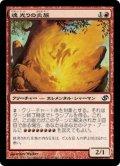 魂光りの炎族/Soulbright Flamekin (DD2)