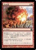火の玉/Fireball (DD2)
