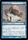 巣立つ大口獣/Fledgling Mawcor (DD2)