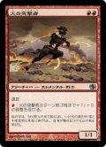 火の突撃者/Pyre Charger (DD2)