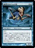 遍歴のカゲロウ獣/Errant Ephemeron (DD2)