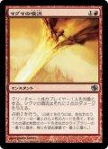 マグマの噴流/Magma Jet (DD2)