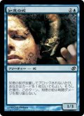 知恵の蛇/Ophidian (DD2)