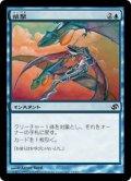 排撃/Repulse (DD2)