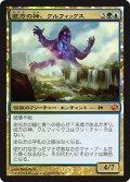 彼方の神、クルフィックス/Kruphix, God of Horizons (JOU)