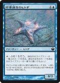 印章持ちのヒトデ/Sigiled Starfish (JOU)