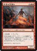 予言の炎語り/Prophetic Flamespeaker (JOU)