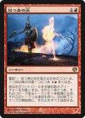 双つ身の炎/Twinflame (JOU)