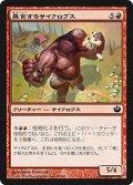 暴食するサイクロプス/Gluttonous Cyclops (JOU)