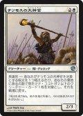 テツモスの大神官/Tethmos High Priest (JOU)
