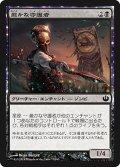 厳かな守護者/Grim Guardian (JOU)