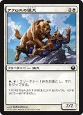 アクロスの猛犬/Akroan Mastiff (JOU)