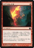 マグマのしぶき/Magma Spray (JOU)