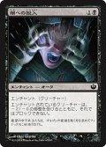 闇への投入/Cast into Darkness (JOU)