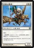 空槍の騎兵/Skyspear Cavalry (JOU)