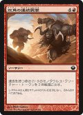 双角の連続襲撃/Flurry of Horns (JOU)