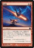 落星/Starfall (JOU)