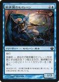 戦争翼のセイレーン/War-Wing Siren (JOU)