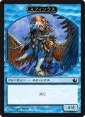 スフィンクス トークン/Sphinx Token (JOU)