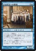 アカデミーの精鋭/Academy Elite (CNS)