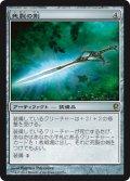 死裂の剣/Deathrender (CNS)