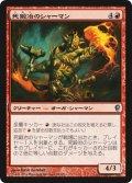 死鍛冶のシャーマン/Deathforge Shaman (CNS)