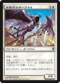 覚醒石のガーゴイル/Wakestone Gargoyle (CNS)