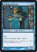 水面の巻物守り/Minamo Scrollkeeper (CNS)