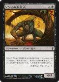 ゾンビの大巨人/Zombie Goliath (CNS)