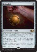 強欲の護符/Avarice Amulet (M15)