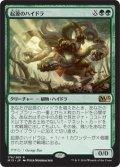 起源のハイドラ/Genesis Hydra (M15)
