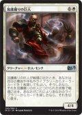 加護織りの巨人/Boonweaver Giant (M15)
